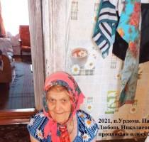 2021, п.Урдома. Пантелеева Любовь Николаевна.