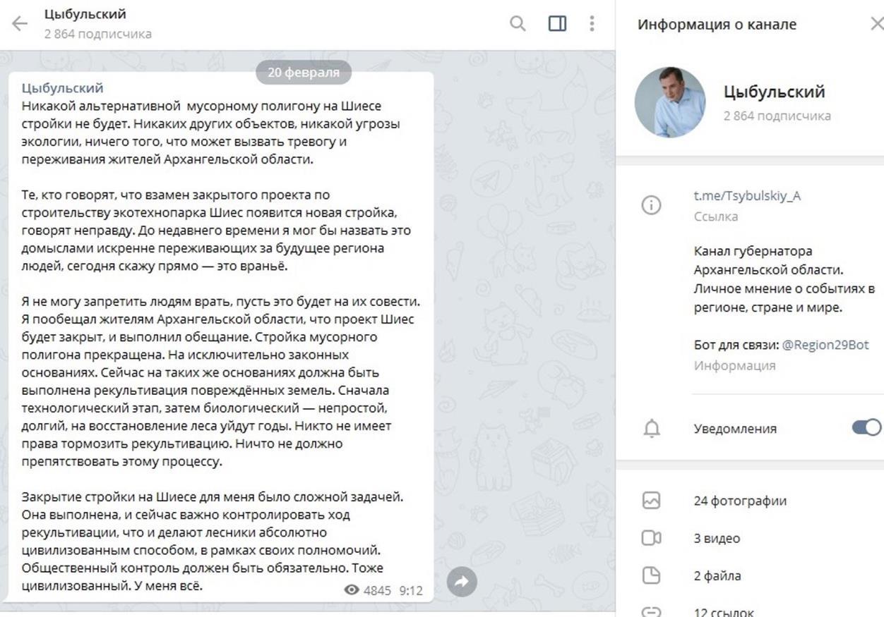 2021.02.20 Телеграм-канал Цыбульский: ничего на Шиесе не строят