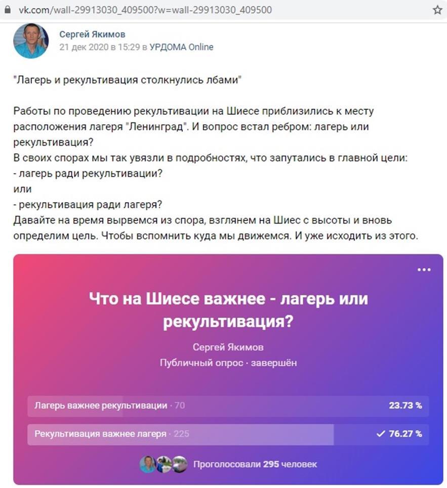 21-24.12.2020, УрдомаOnline ВКонтакте. Опрос: Что на Шиесе важнее - лагерь или рекультивация?