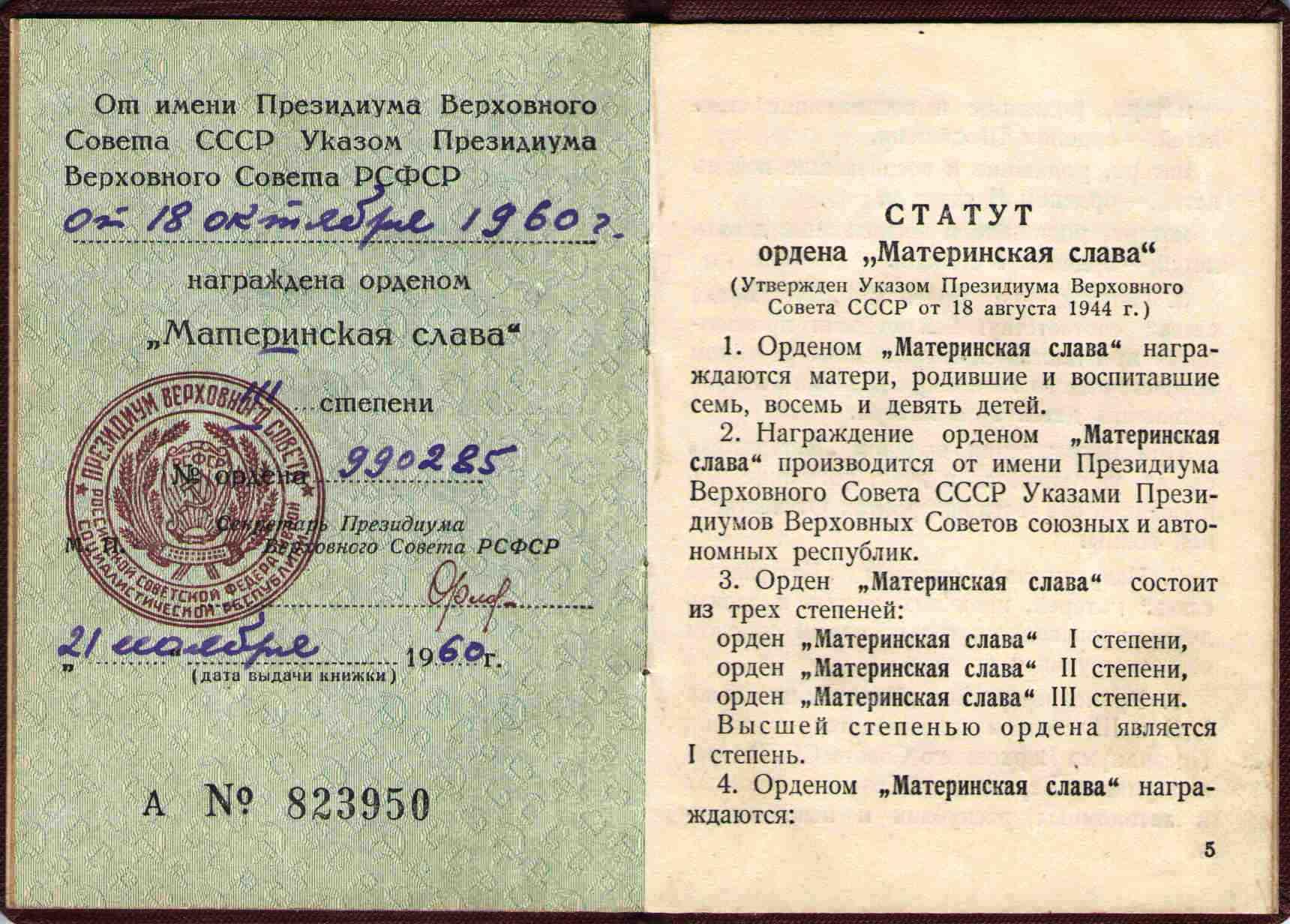21. Орденская книжка 3 степени, 1960
