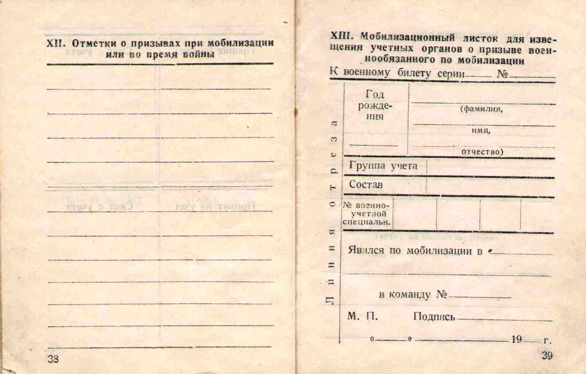 21. Военный билет Барыкина ПП,1948