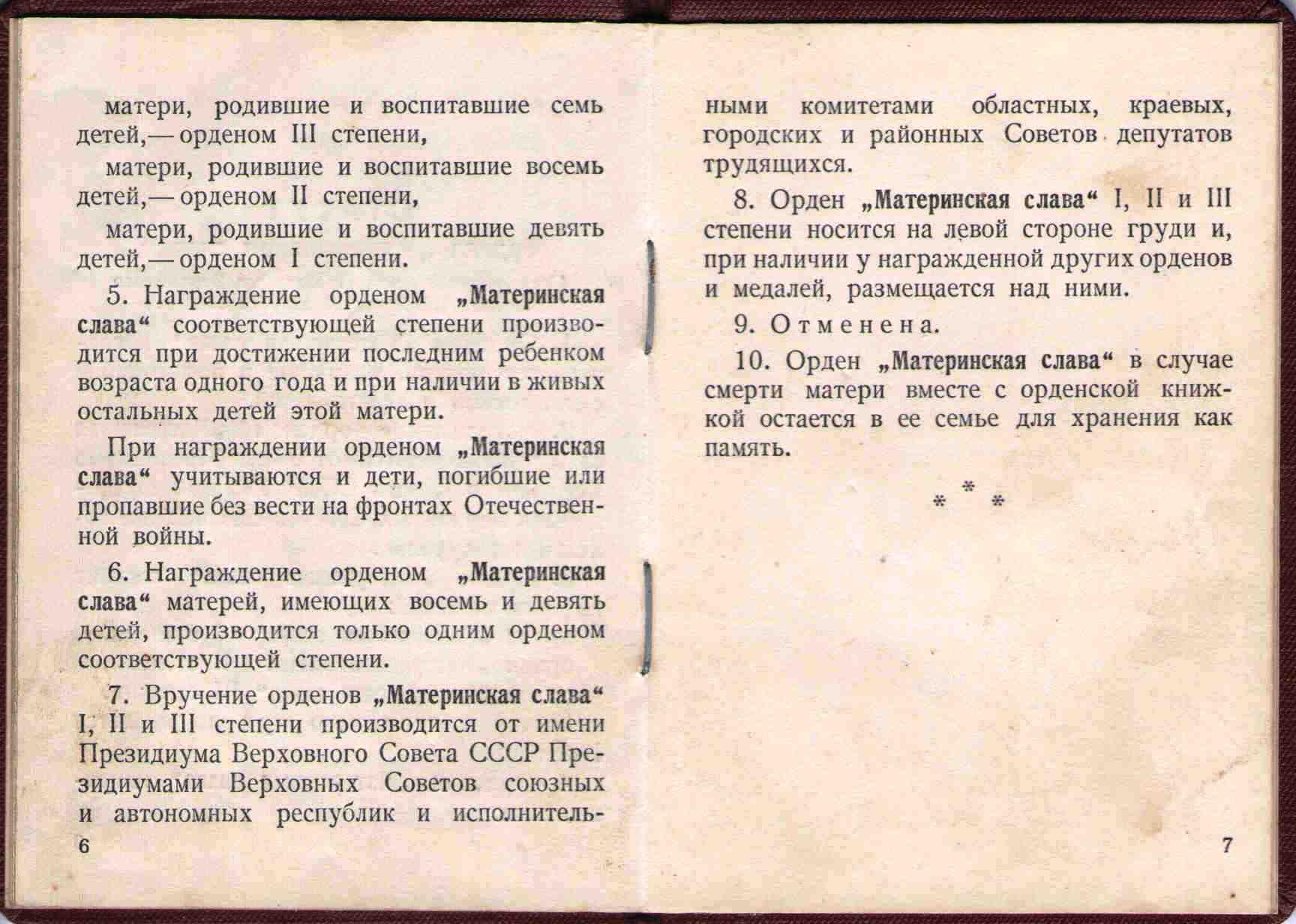 22. Орденская книжка 3 степени, 1960