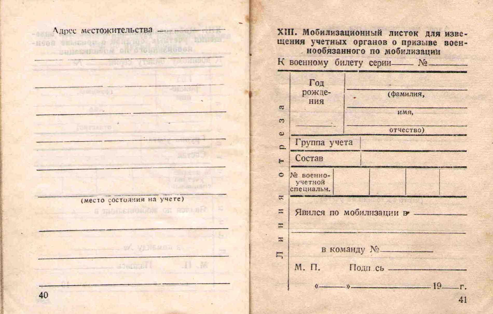 22. Военный билет Барыкина ПП,1948.