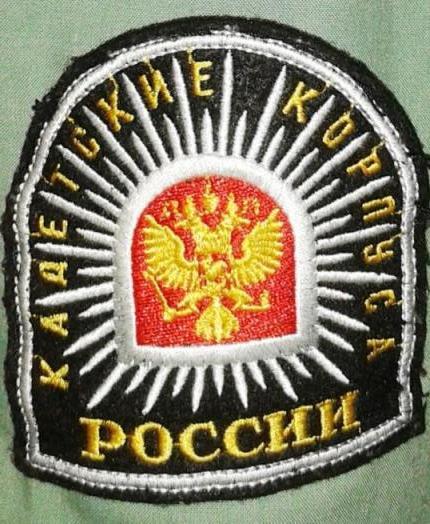 22.12.2017, п.Урдома. Левый нарукавный шеврон Кадетского корпуса УСШ.