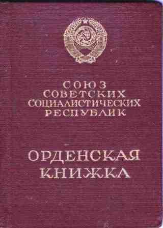 23. Орденская книжка 2 степени, 1963
