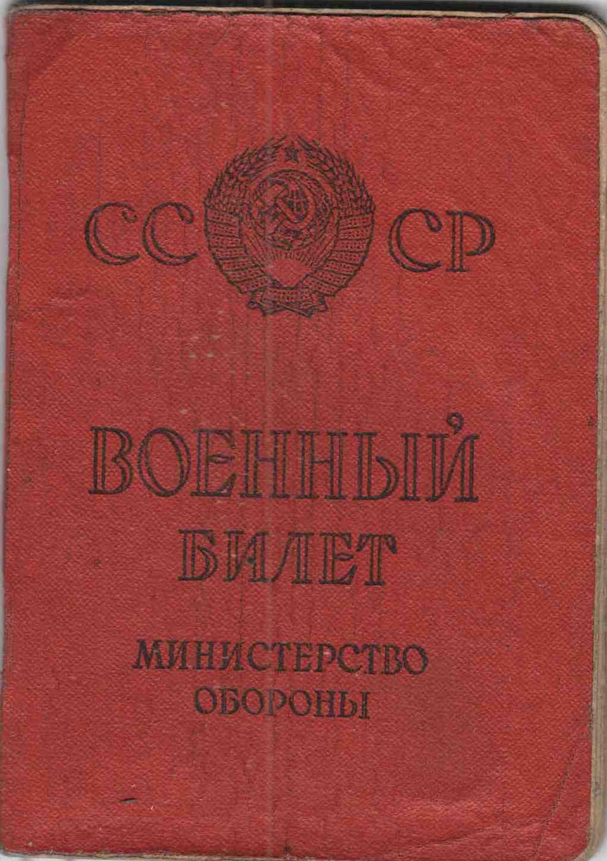 23. Военный билет, 1963 г.