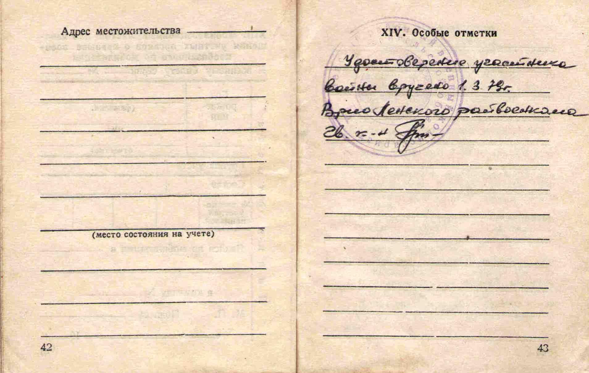 23. Военный билет Барыкина ПП,1948