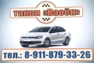 "23.02.2016. Визитка. Такси ""Васёк""."