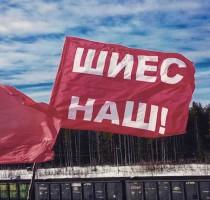 "23.03.2020, ст.Шиес. Флаг ""Шиес наш"" на посту Гора"