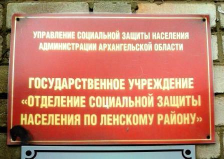 23.09.2015. Яренск. Отдел социальной защиты населения по Ленскому району. Вывеска.
