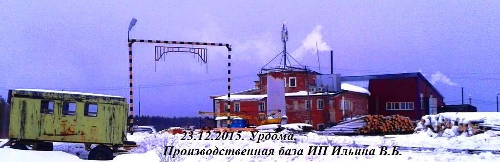 23.12.2015. Урдома. Производственная база ИП Ильина В.Б.