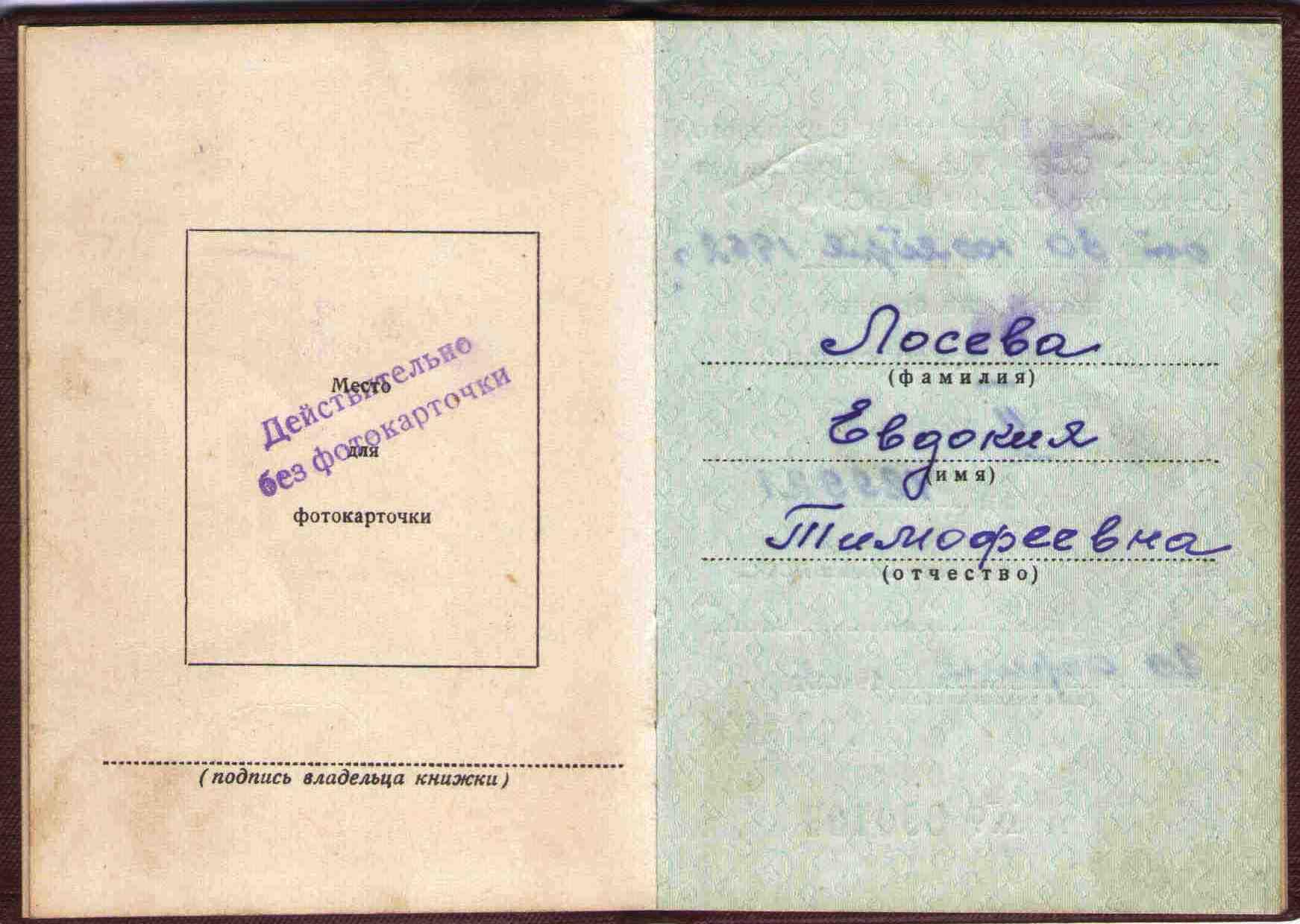 24. Орденская книжка 2 степени, 1963
