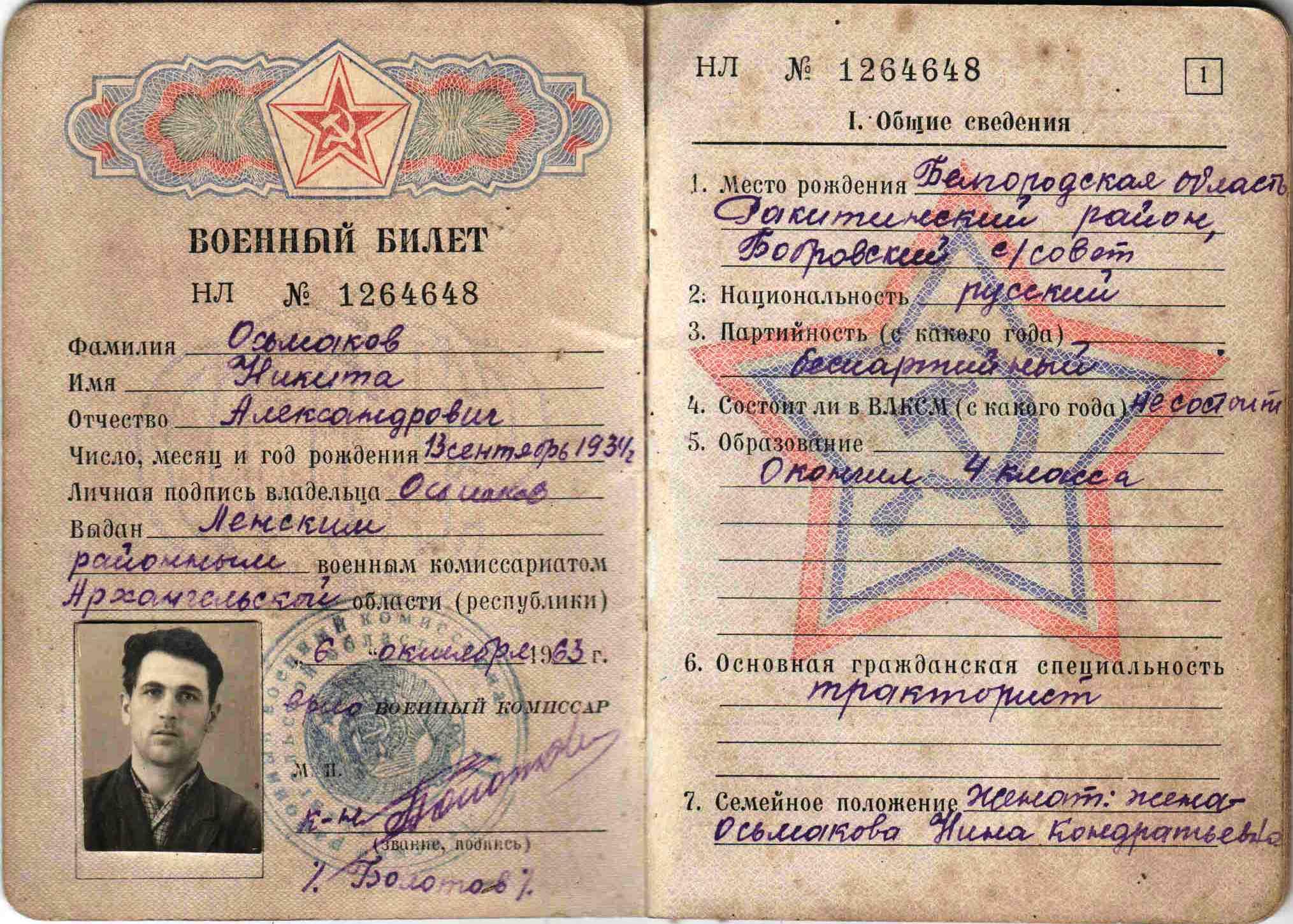 24. Военный билет, 1963 г.