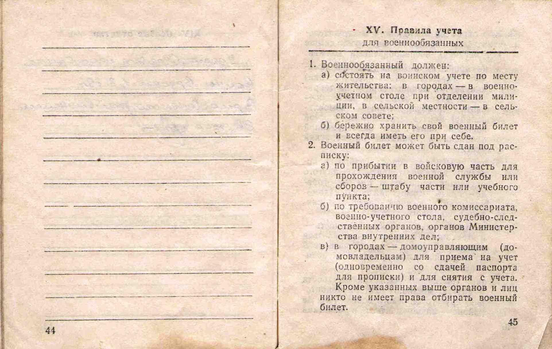 24. Военный билет Барыкина ПП,1948