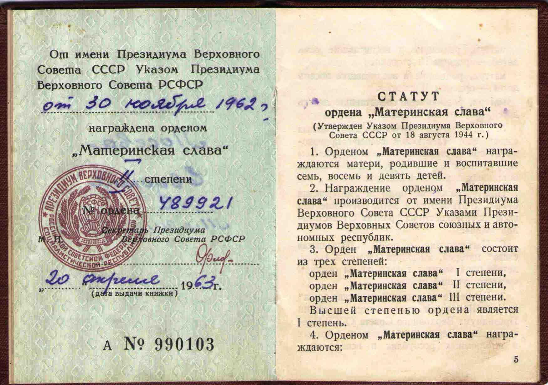 25. Орденская книжка 2 степени, 1963