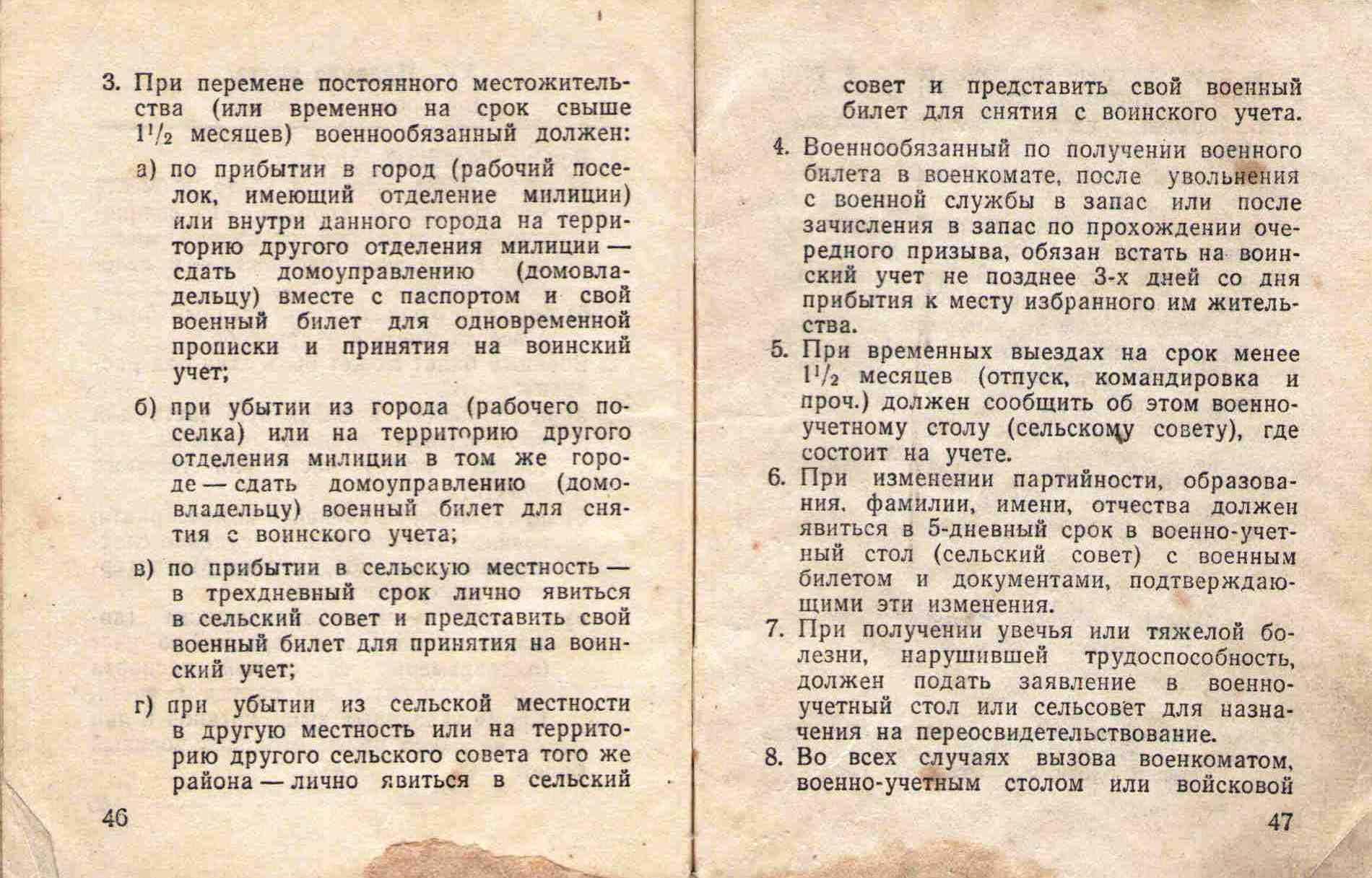 25. Военный билет Барыкина ПП,1948