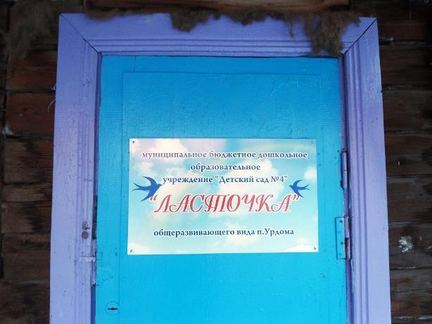 25.01.2016. Урдома, ул.Железнодорожная. Детсад Ласточка. Парадный вход.