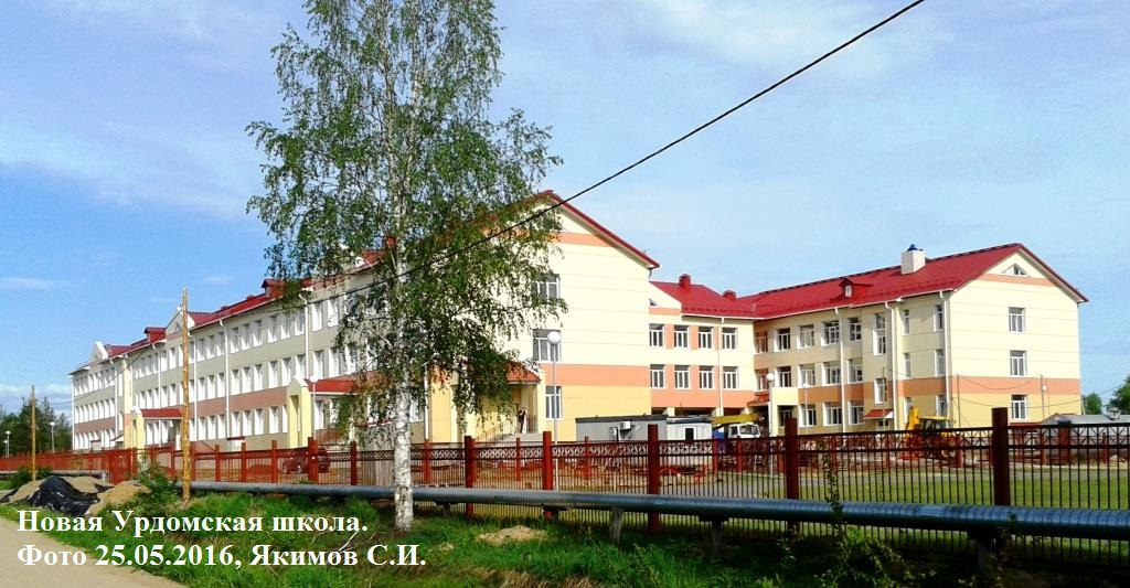 25.05.2016, п.Урдома. Новая Урдомская школа.