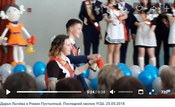 25.05.2018, п.Урдома. Последний звонок УСШ, Дарья Лычёва и Роман Пустынный.