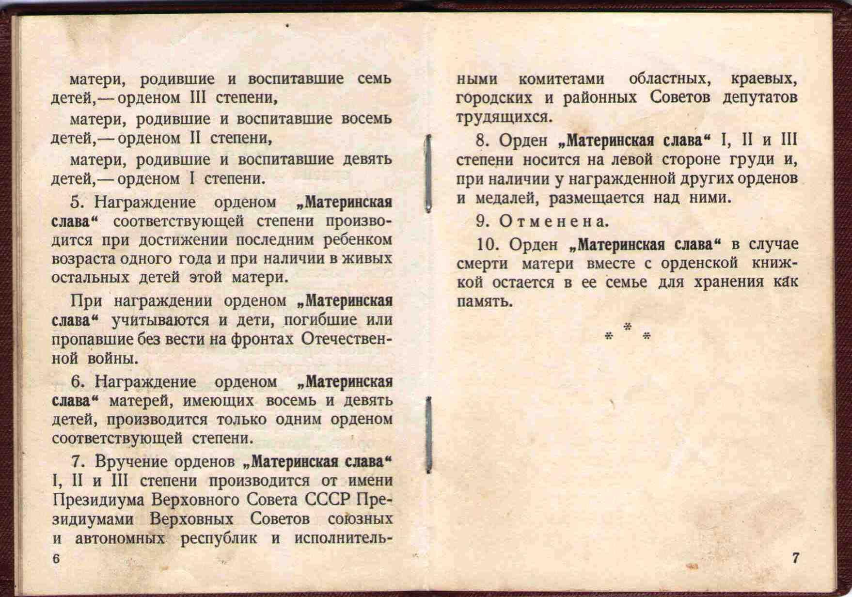 26. Орденская книжка 2 степени, 1963