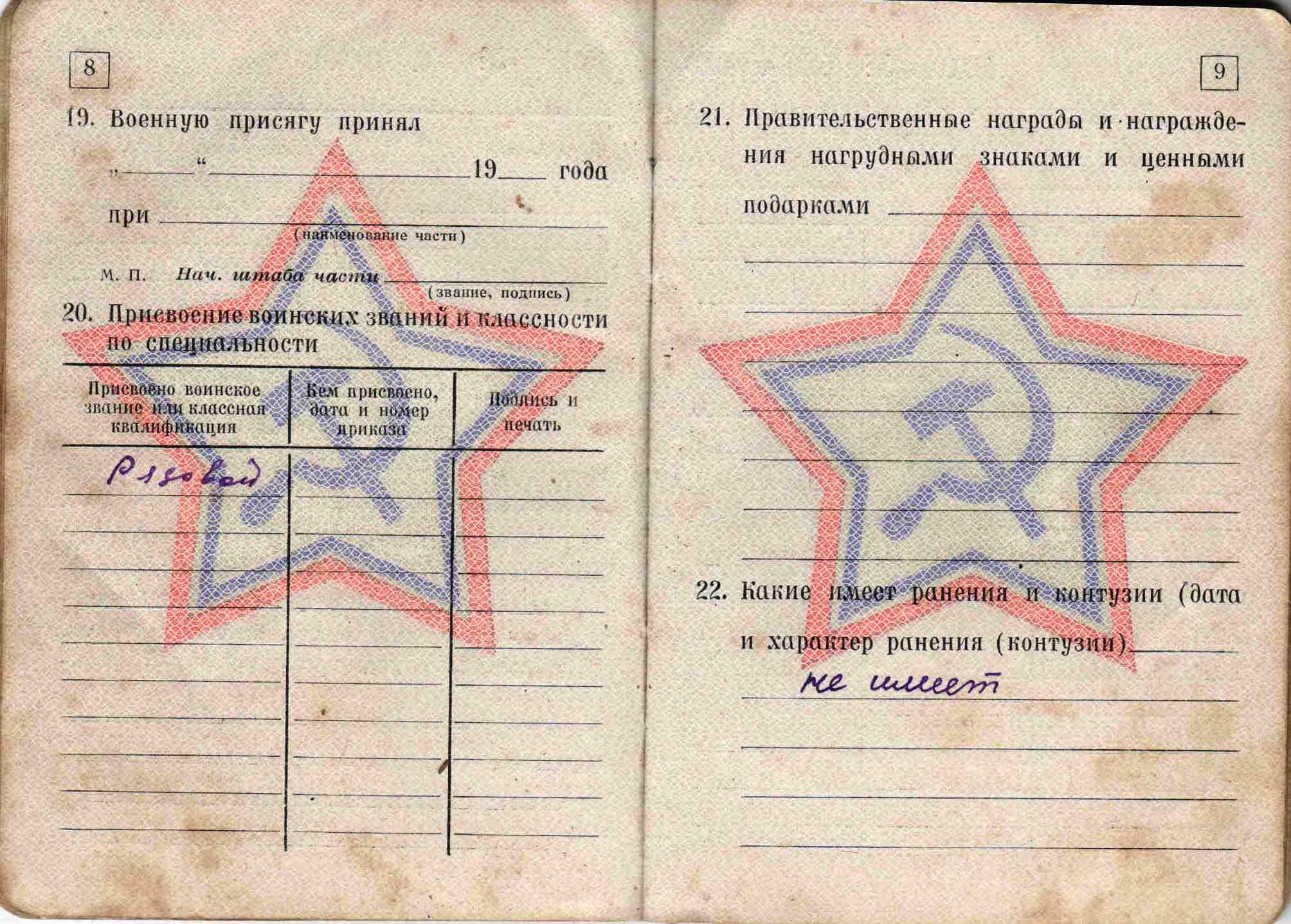 26. Военный билет, 1963 г.