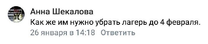 26.01.2021, ст.Шиес. А.Шекалова о сносе лагеря до 4 февраля