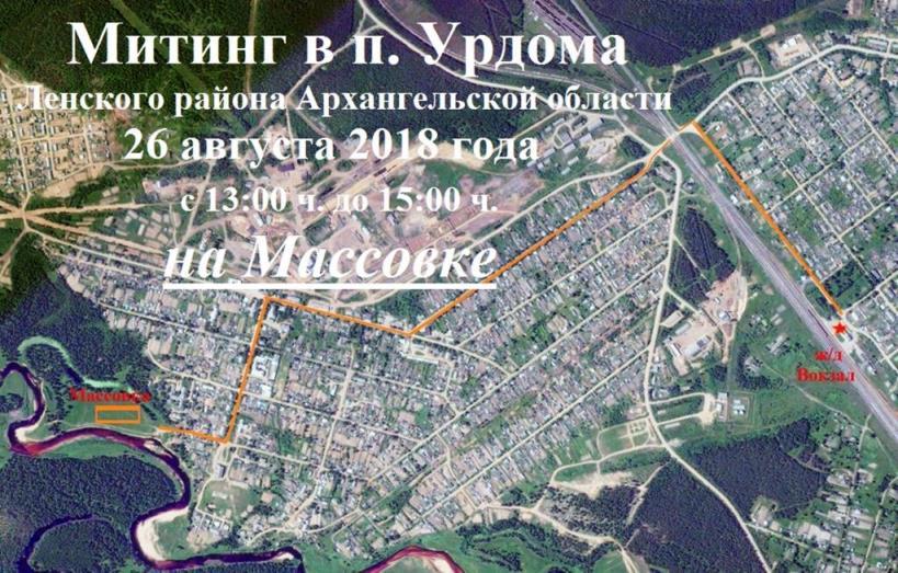 "26.08.2018, п.Урдома. Митинг на Массовке - ""Руки прочь от Шиеса"". Карта маршрута."
