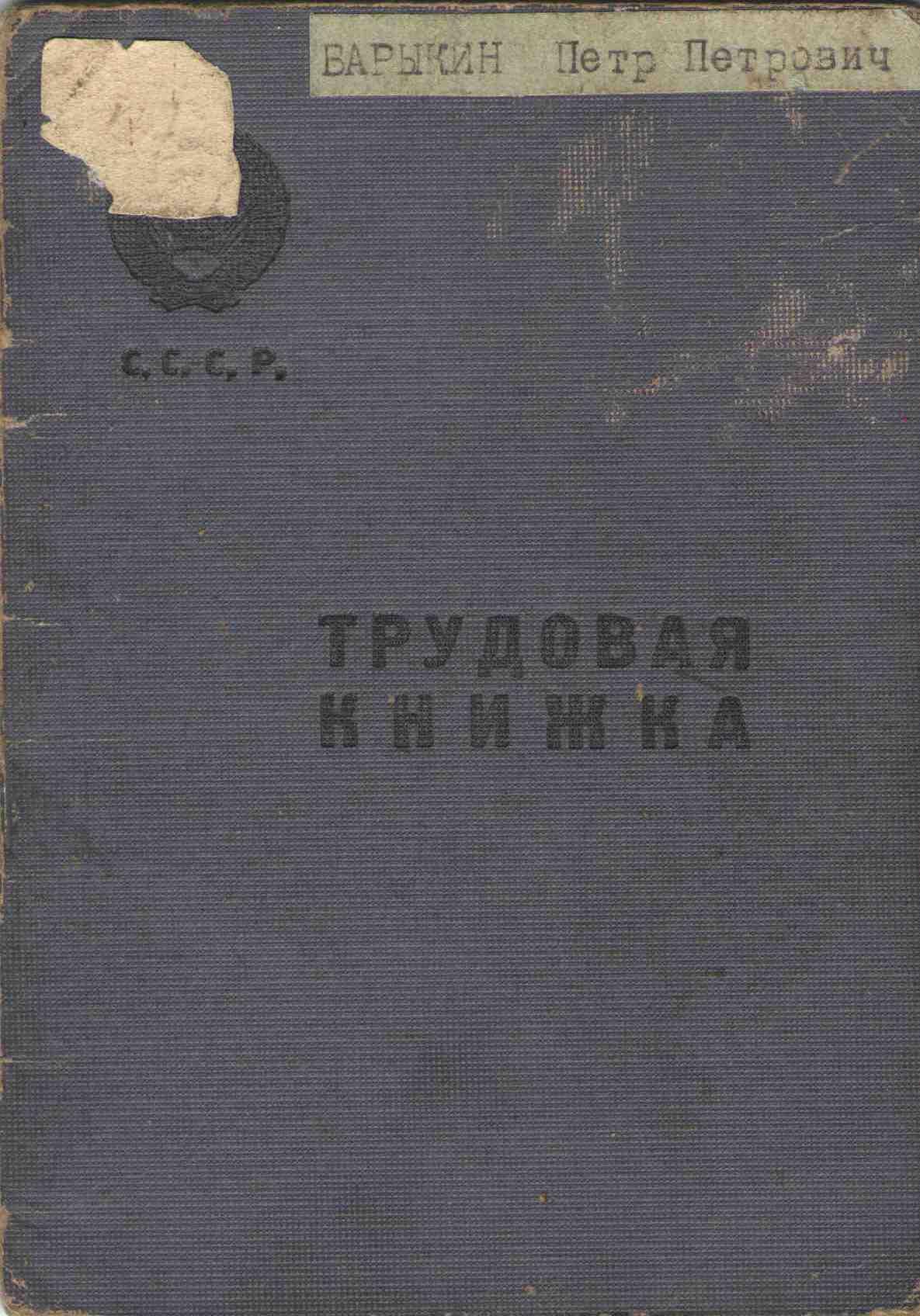27. Трудовая книжка Барыкина ПП, 1951