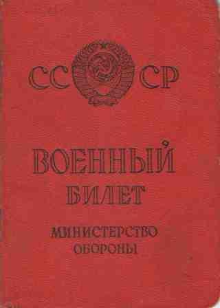 27. Военный билет, 1964