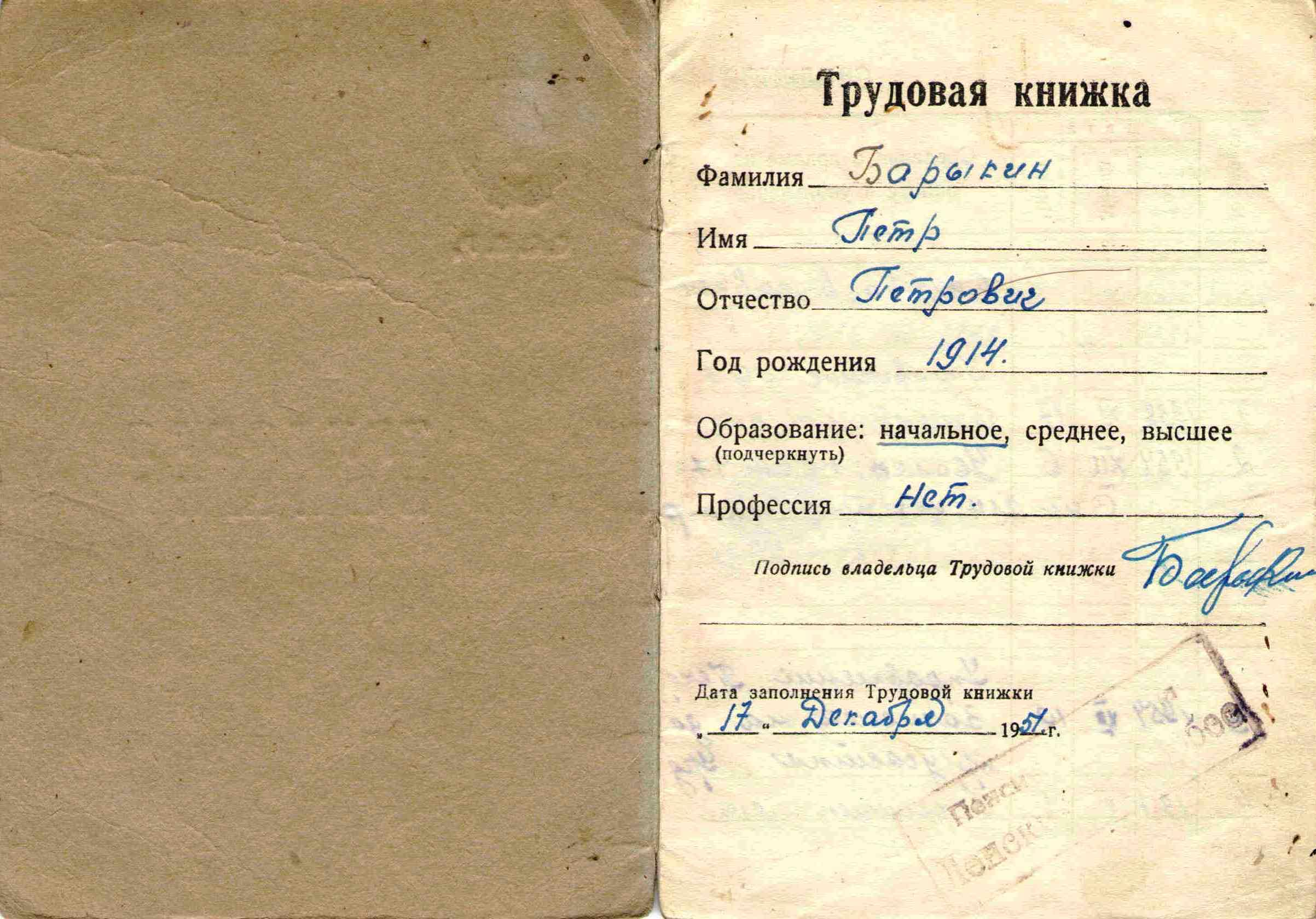 28. Трудовая книжка Барыкина ПП, 1951.
