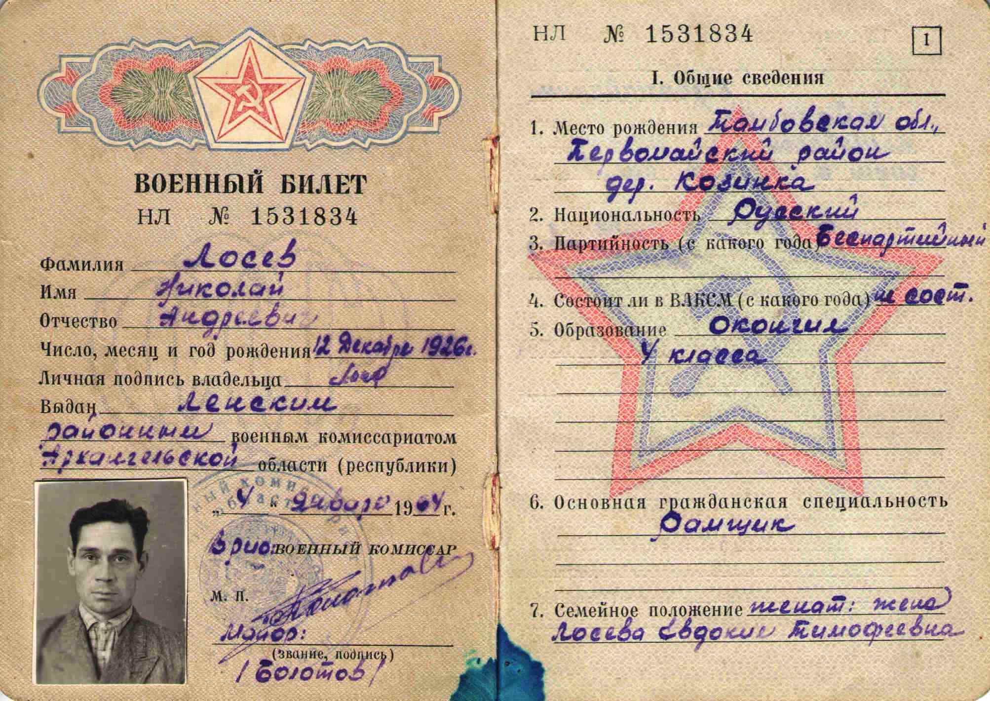 28. Военный билет, 1964