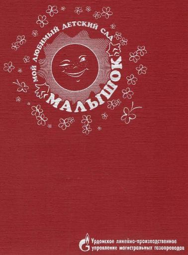 28.05.2003. Выпуск детсада Малышок. Урдома (1)