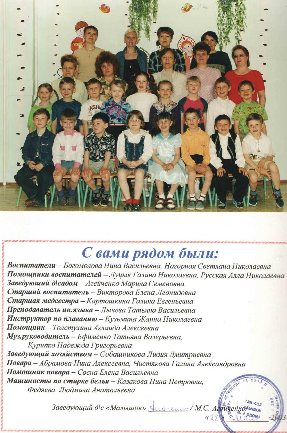 28.05.2003. Выпуск детсада Малышок. Урдома (4)