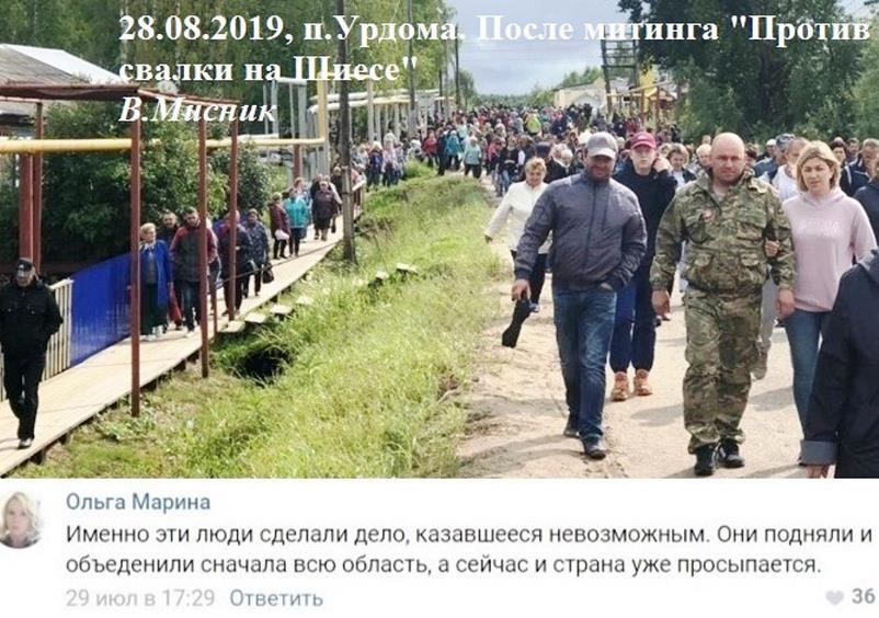 28.07.2019, п.Урдома. Урдомчане идут с закончившегося Митинга. В.Мисник