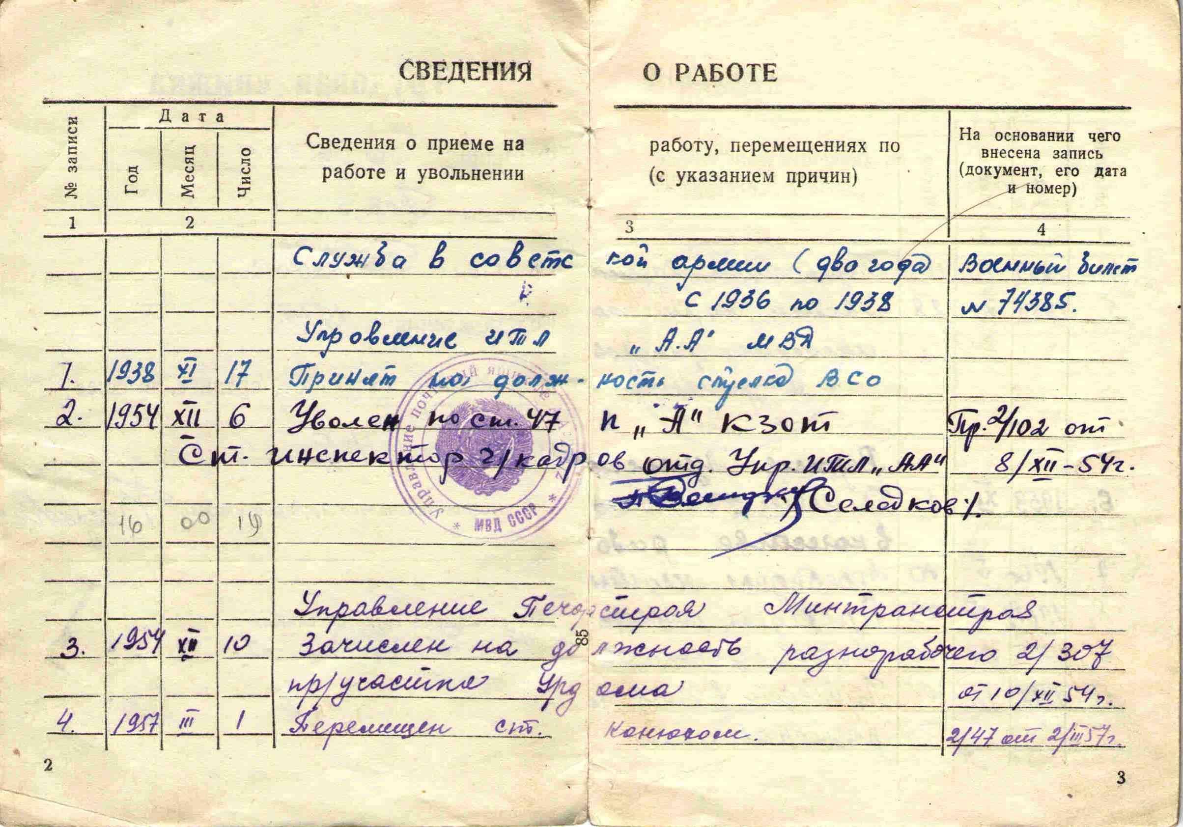 29. Трудовая книжка Барыкина ПП, 1951.