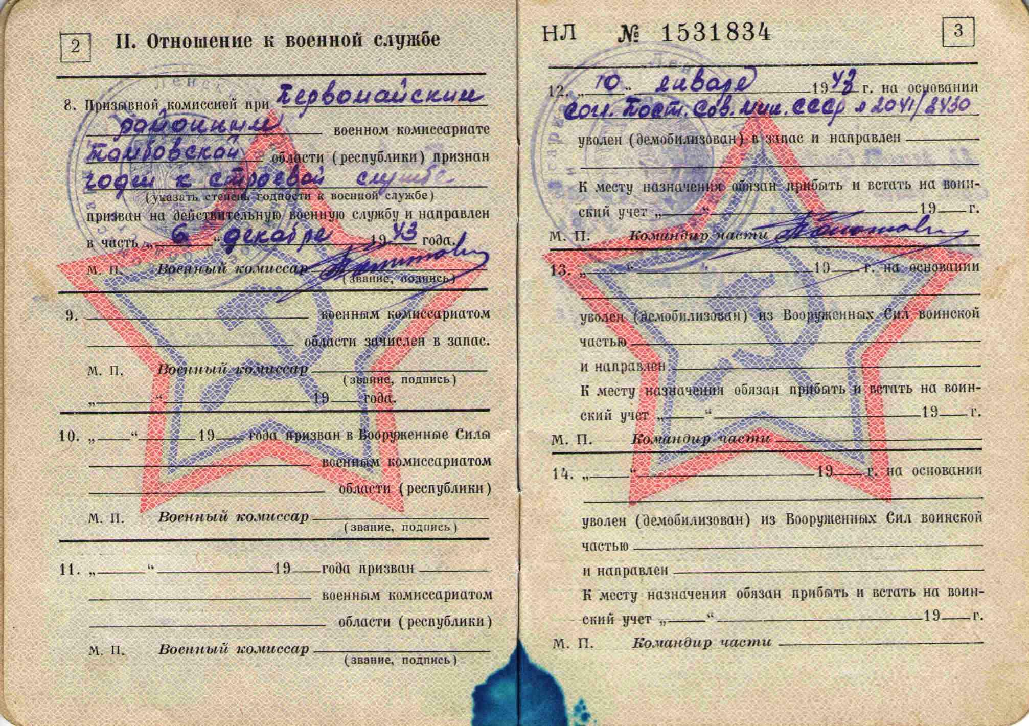 29. Военный билет, 1964