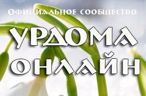 29.04.2016. УрдомаOnline ВК - интернет-сообщество, группа.