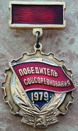 3. Медаль Победителя соцсоревнования 1979 г., Лосев НА