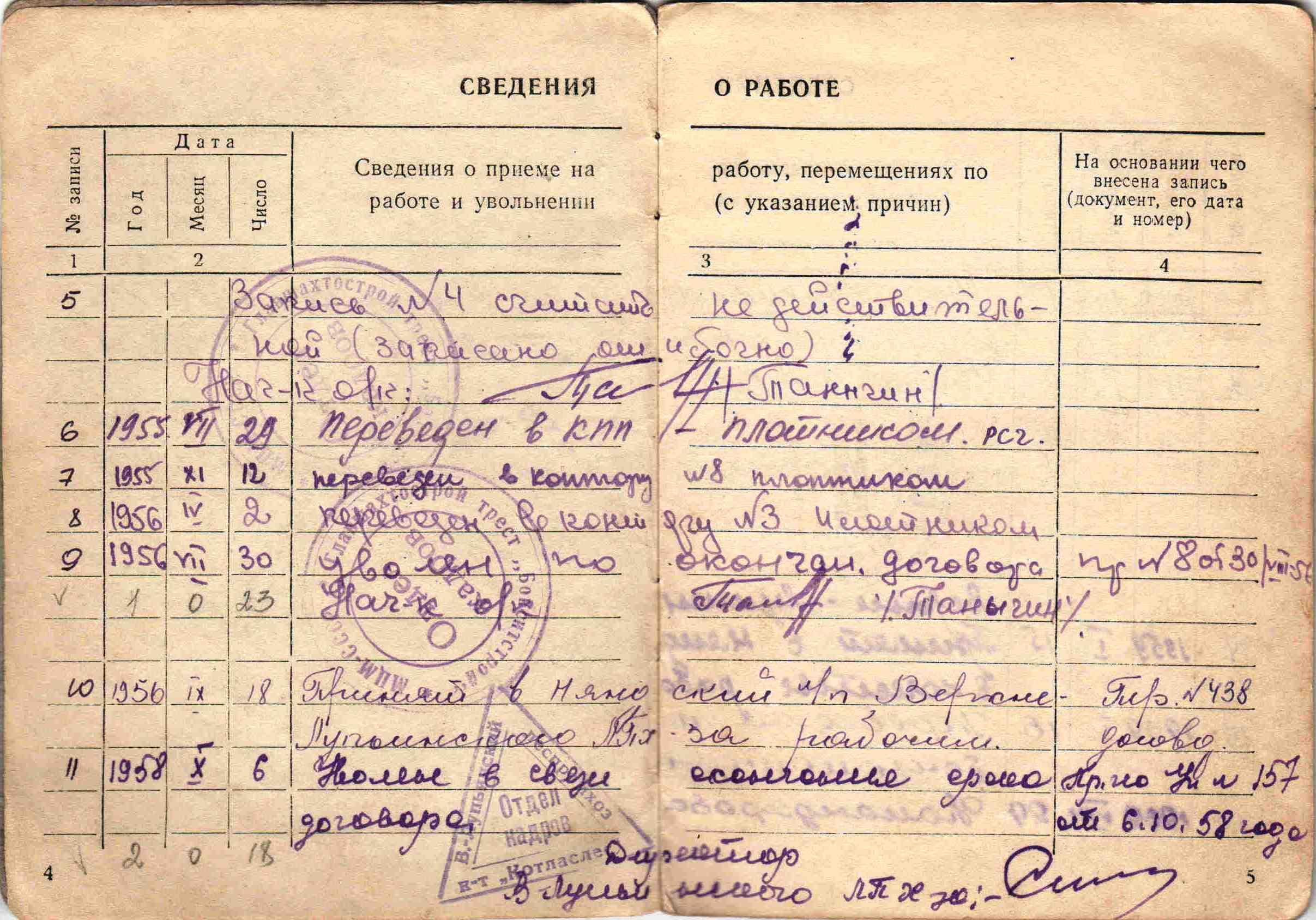 3. Трудовая книжка, 1954г.