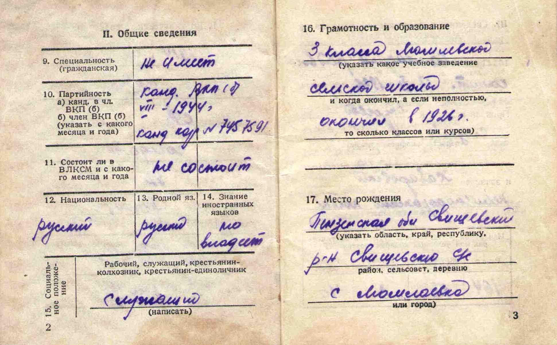 3. Военный билет Барыкина ПП,1948