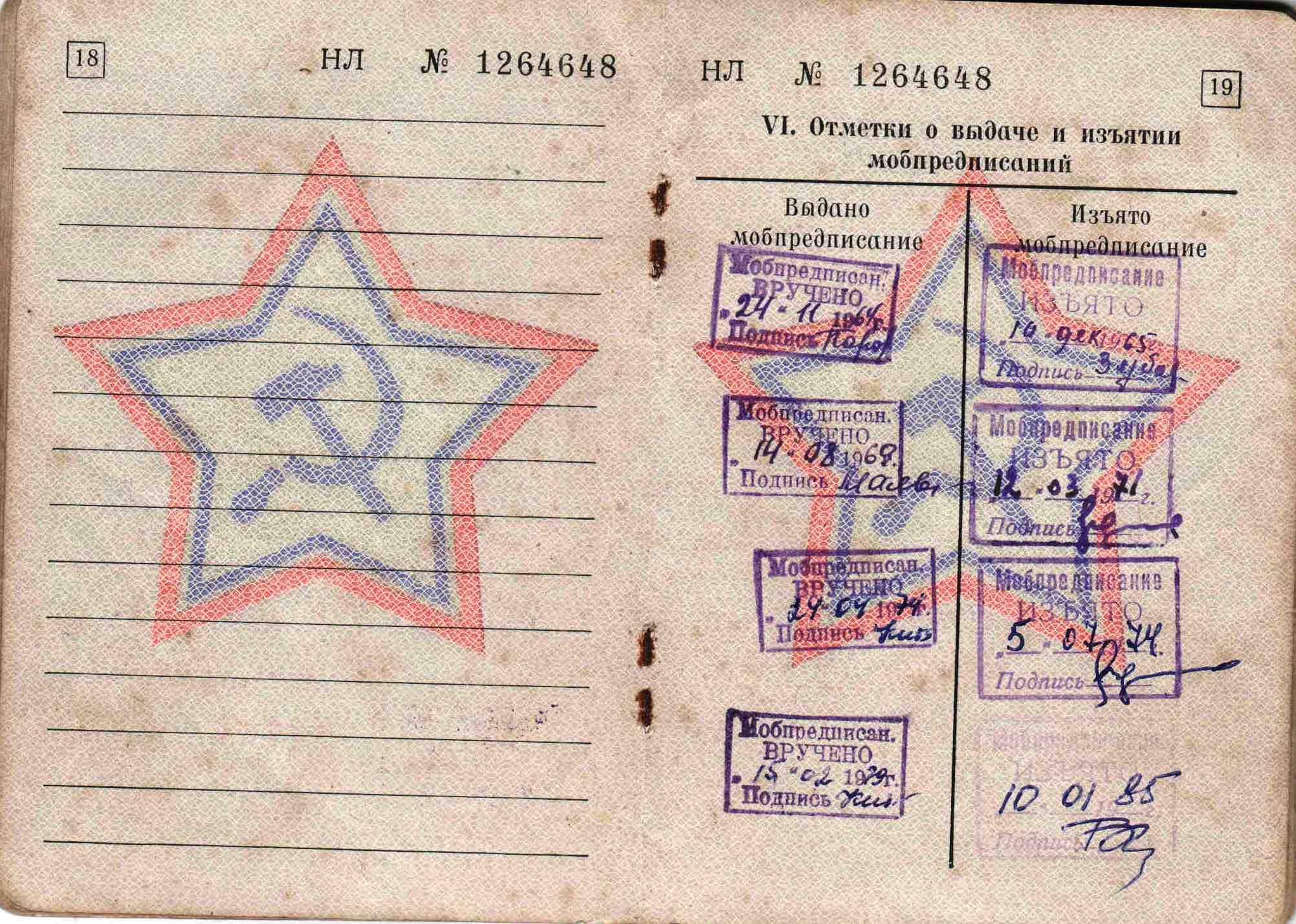 30. Военный билет, 1963 г.