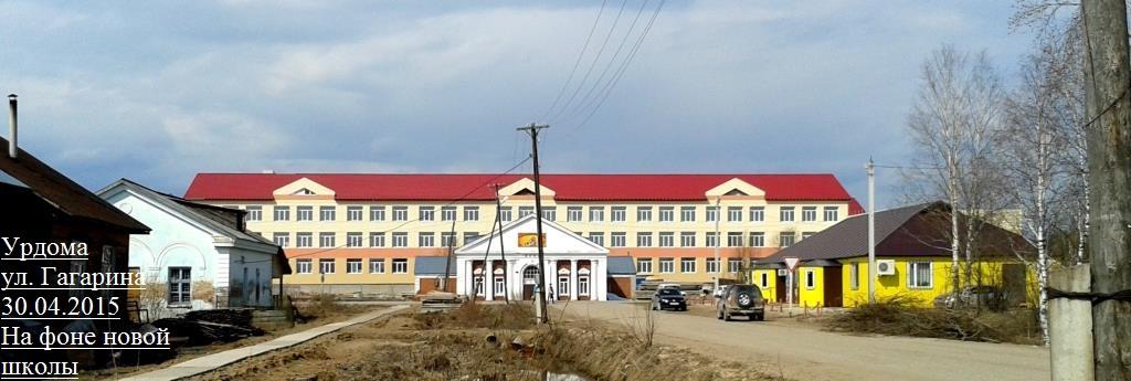 30.04.2015. Урдома, ул. Гагарина, на фоне новой школы.