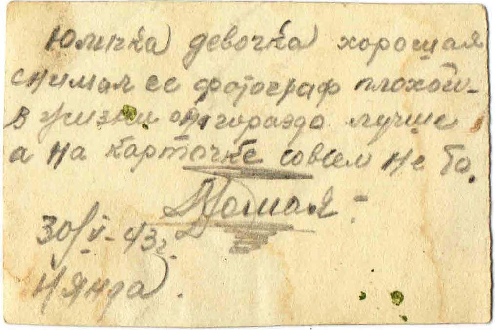 30.05.1943, п.Нянда. Богомолова Юля. Семейный архив Геец (Богомолова) Ю.А., п.Урдома. Обратная сторона фото.