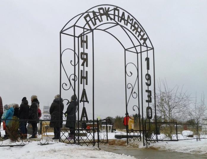 30.10.2017, п.Урдома. В День памяти жертв политических репрессий открыта арка при входе в няндский Парк памяти (с годом основания Нянды), установлена 28.10.2017 (3)