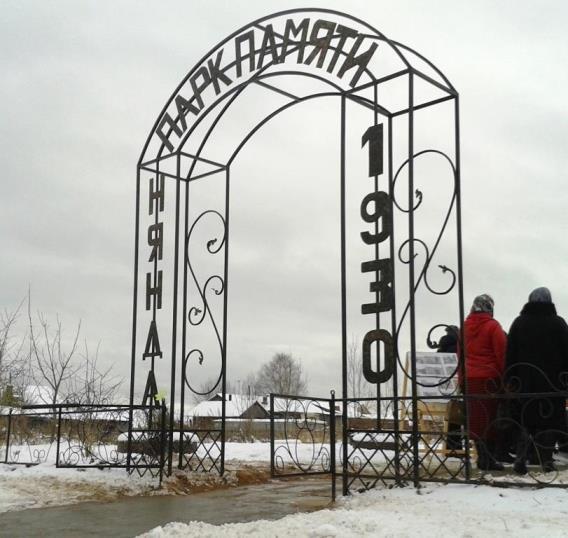30.10.2017, п.Урдома. В День памяти жертв политических репрессий открыта арка при входе в няндский Парк памяти (с годом основания Нянды), установлена 28.10.2017 (4)