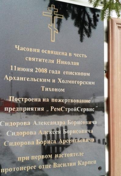 30.12.2016, п.Урдома, ул.Привокзальная, памятная доска на Часовне во имя святителя Николая.