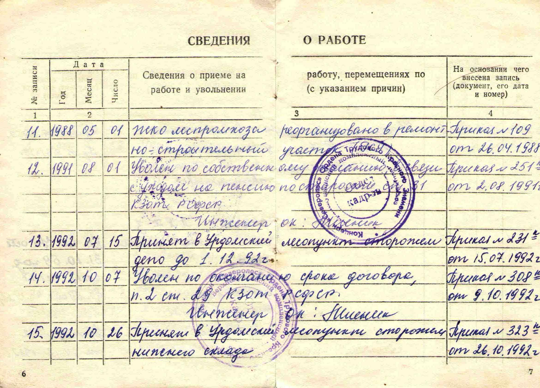 31. Трудовая книжка Барыкина ПП, 1951.