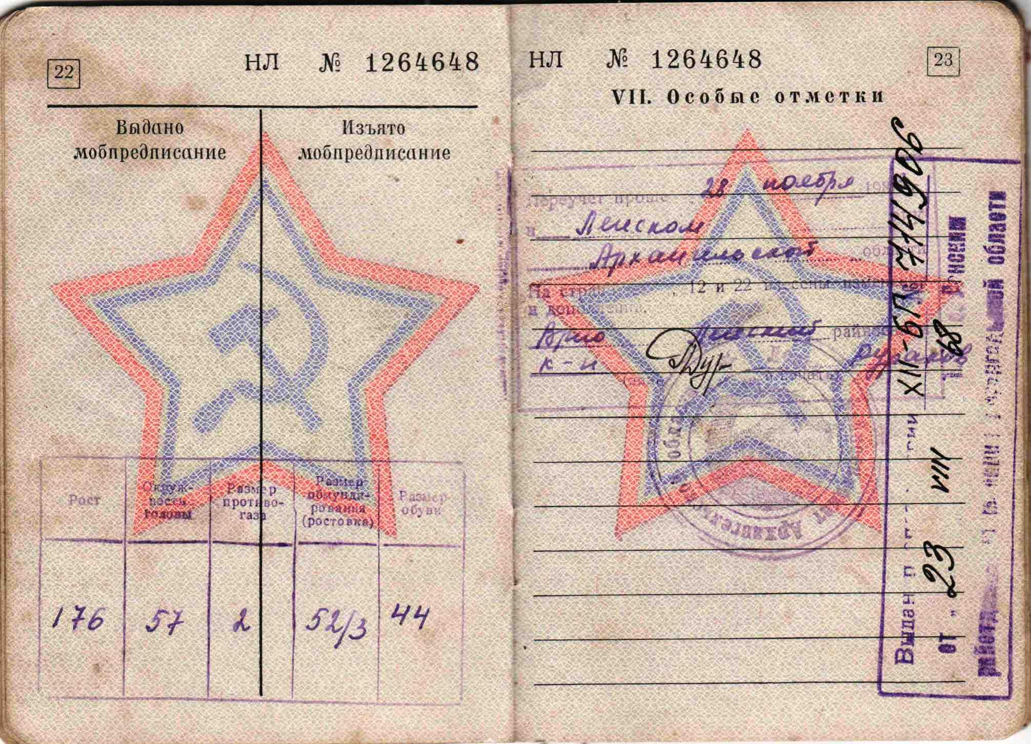31. Военный билет, 1963 г.