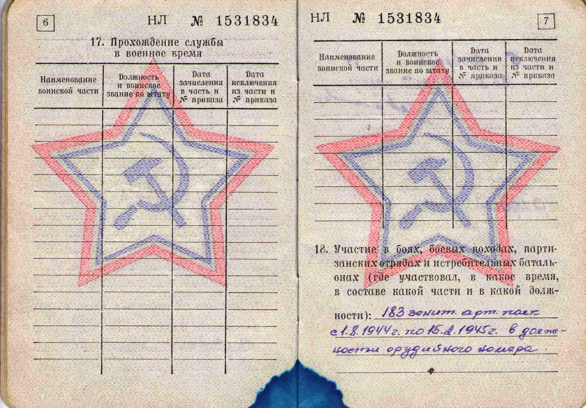 31. Военный билет, 1964