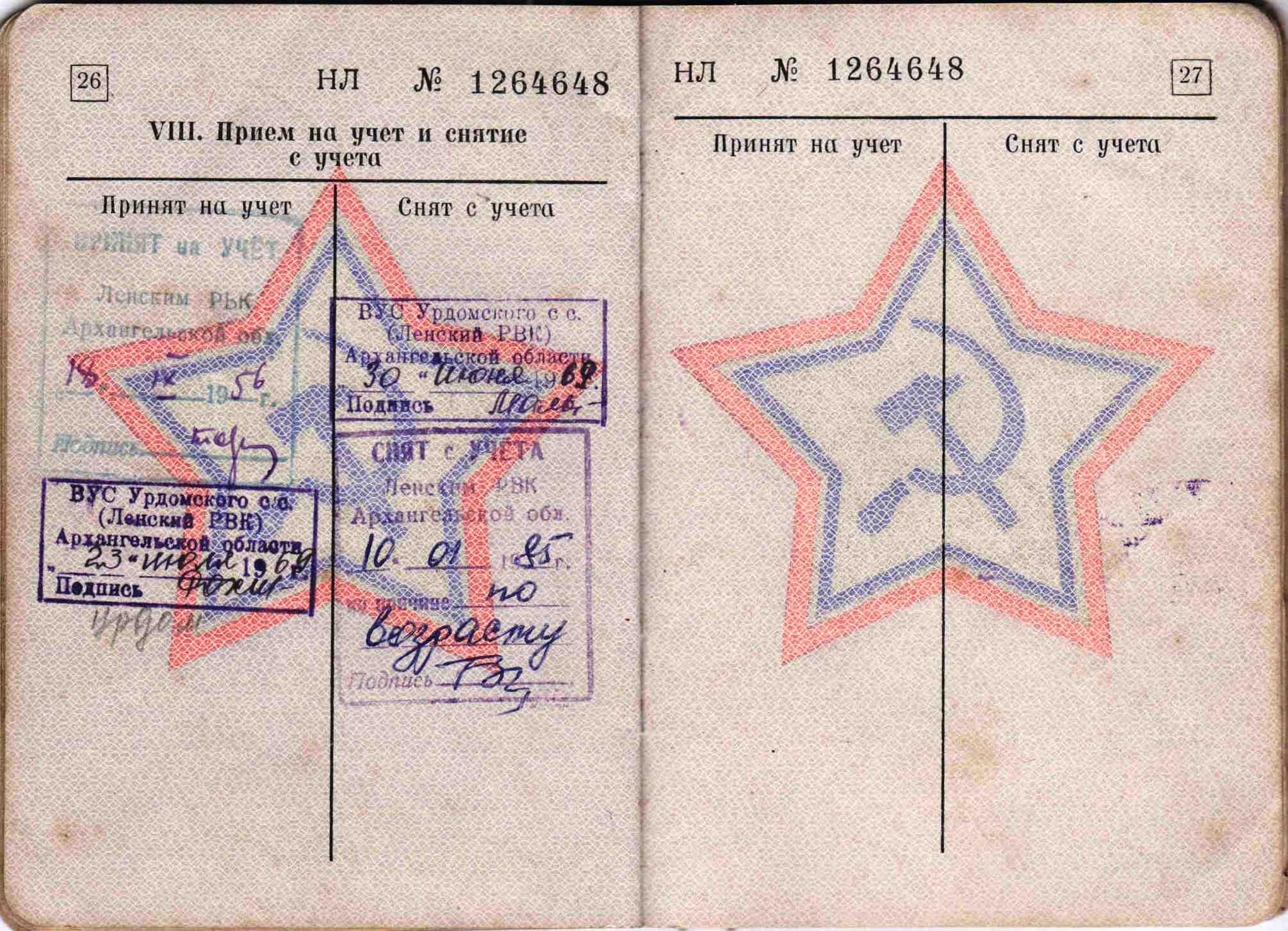 32. Военный билет, 1963 г.